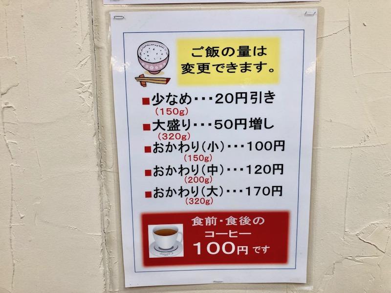 食後のコーヒー100円の案内