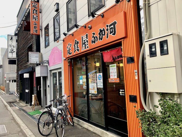 定食屋ふか河 札幌北口店 外観