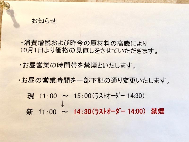 熊猫 価格改定のお知らせ