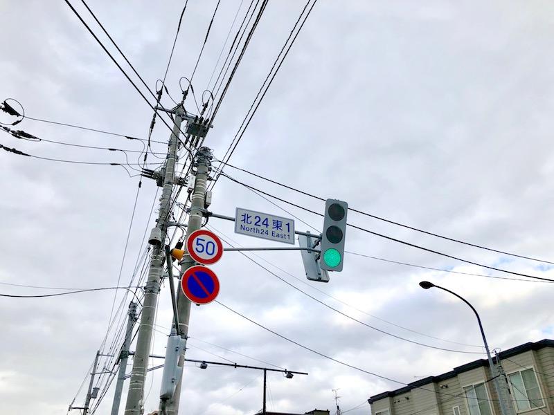 北24条東1 住所標識