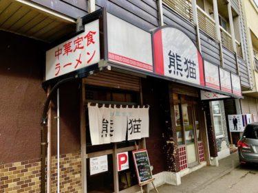 北24条 中華食堂「熊猫」店内に鳴り響く中華鍋の音は本物大衆中華の証