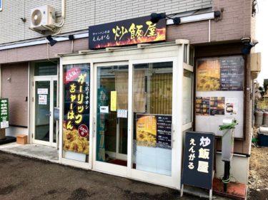 札幌 チャーハン専門店「炒飯屋えんがる」さすがのクオリティと豚汁と