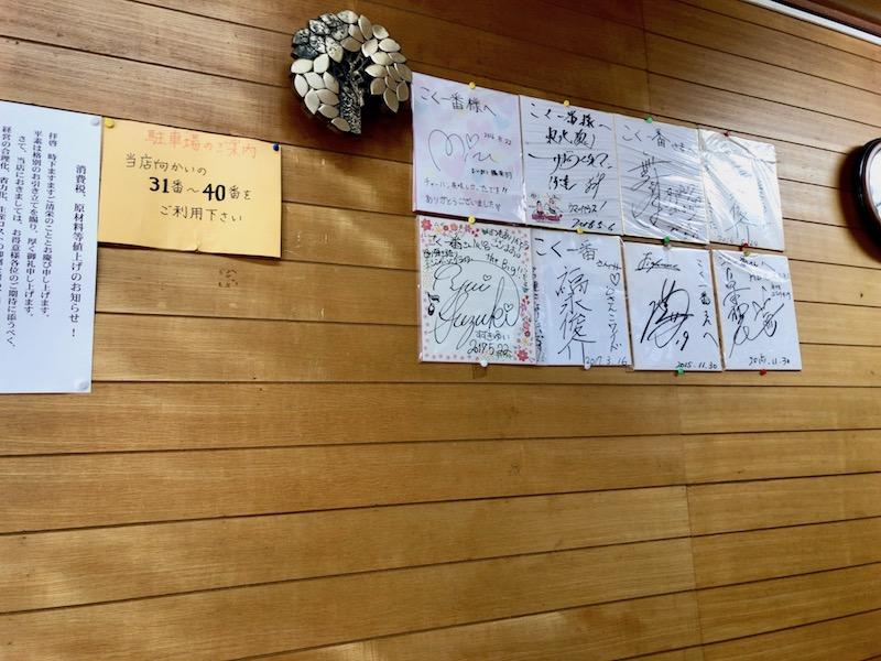 店内の壁に貼られているサイン