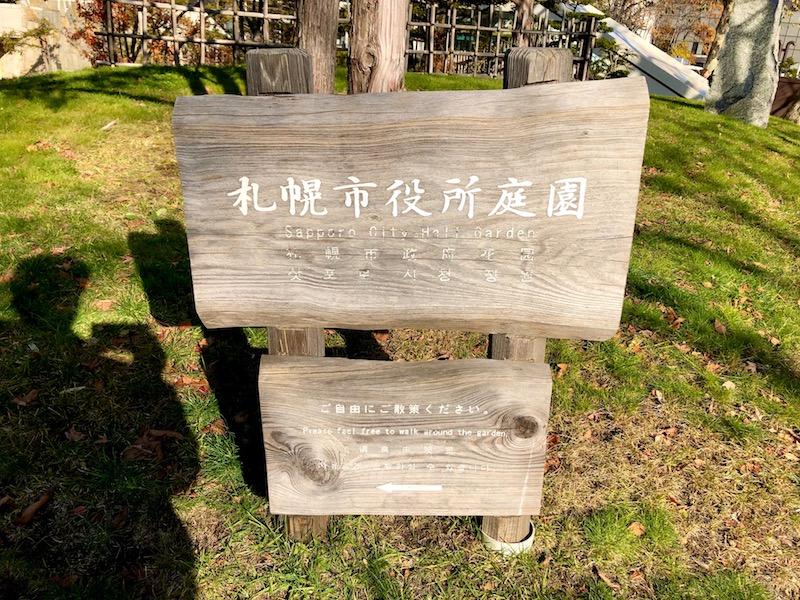 札幌市役所庭園 看板