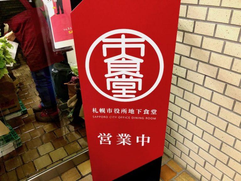 札幌市役所地下食堂 看板