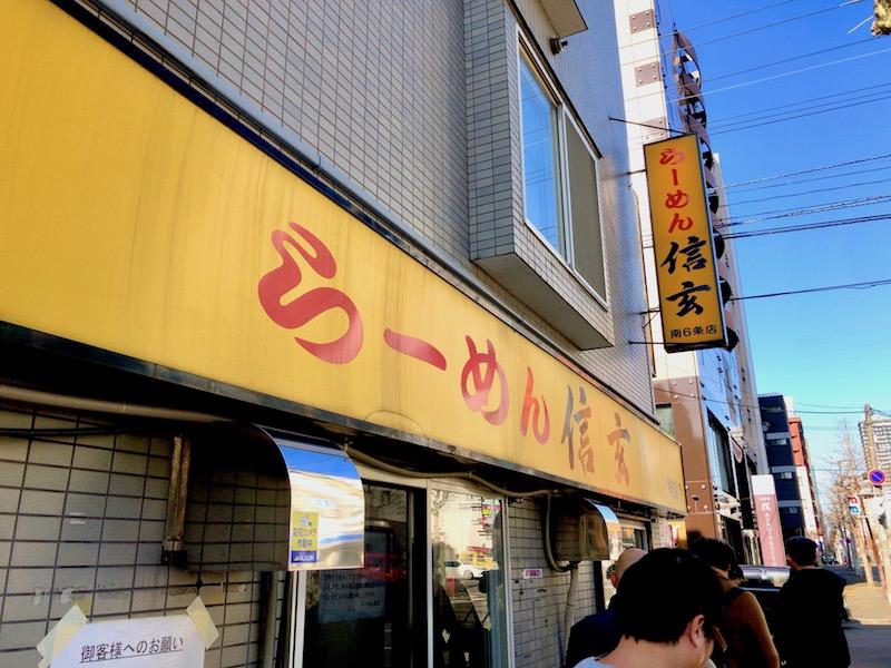 らーめん 信玄 南6条店 開店前の行列