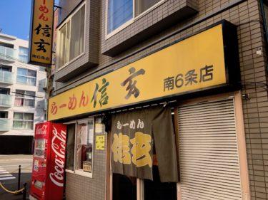 札幌「らーめん信玄 南6条店」ラーメンも旨いがチャーハンも超絶品