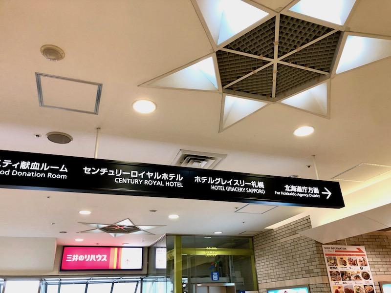 北海道庁方面へのサイン