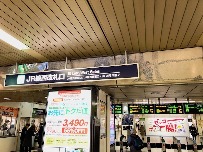 JR札幌駅 西改札口