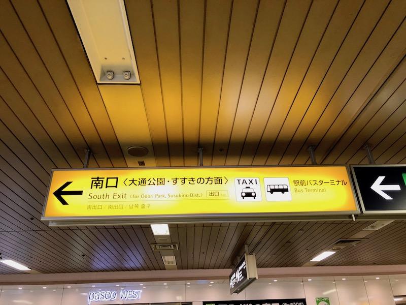 札幌駅 南口へのサイン