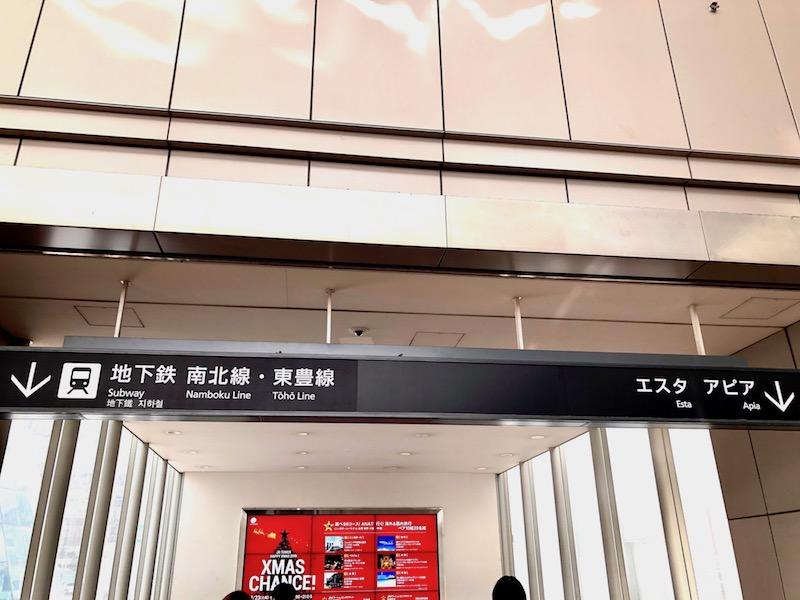 地下鉄南北線・東豊線へのサイン