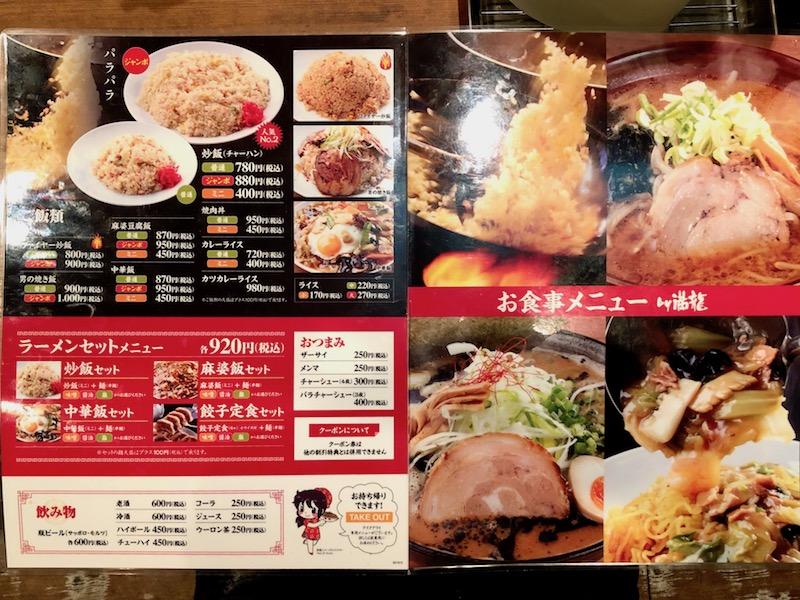 満龍 南5条店 メニュー表 表紙面
