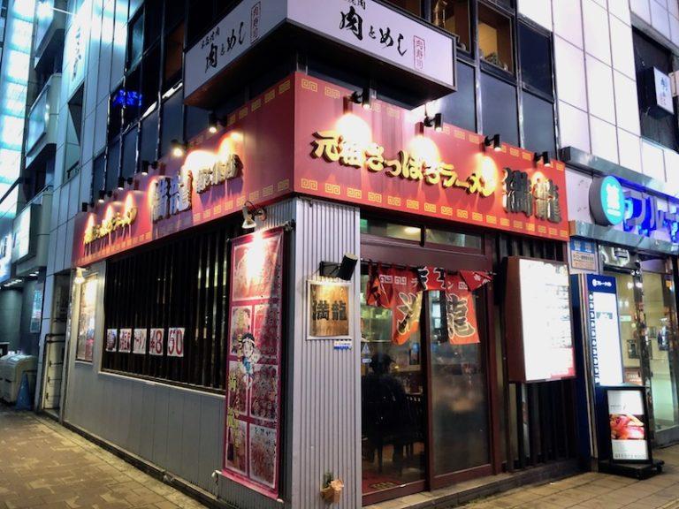 満龍 南5条店 外観