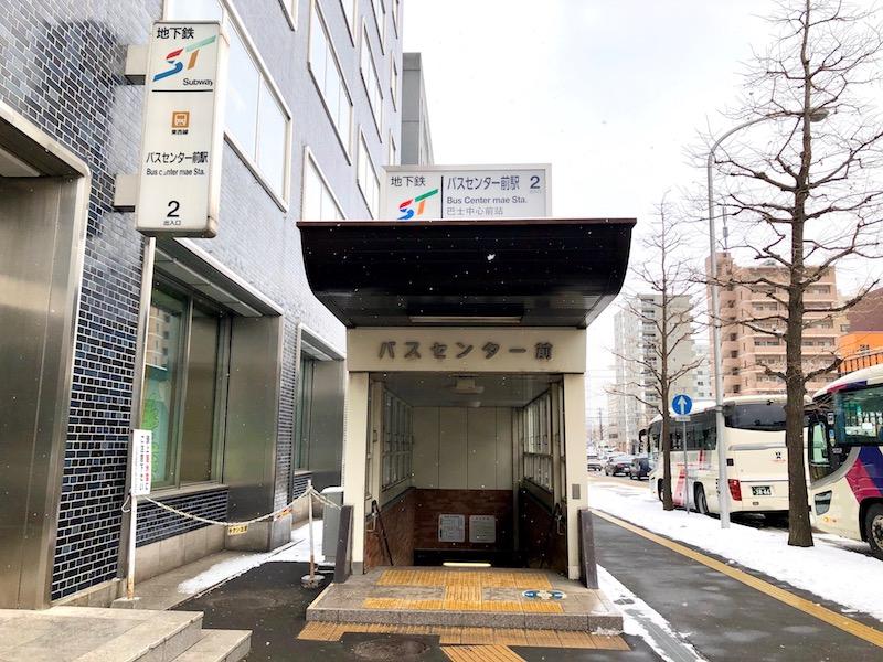 バスセンター前駅2番出入口