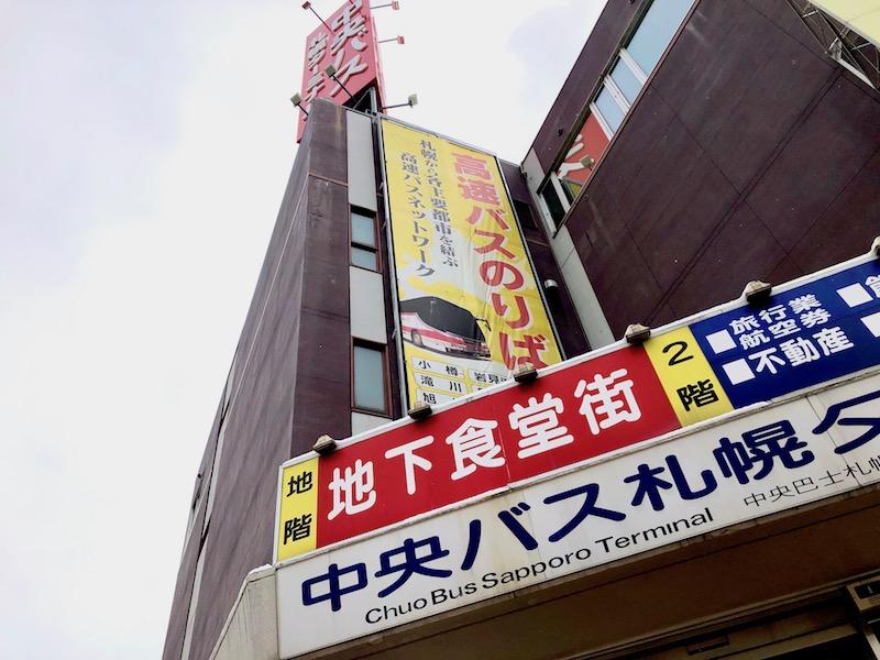 札幌バス中央ターミナルの目立つ赤い看板