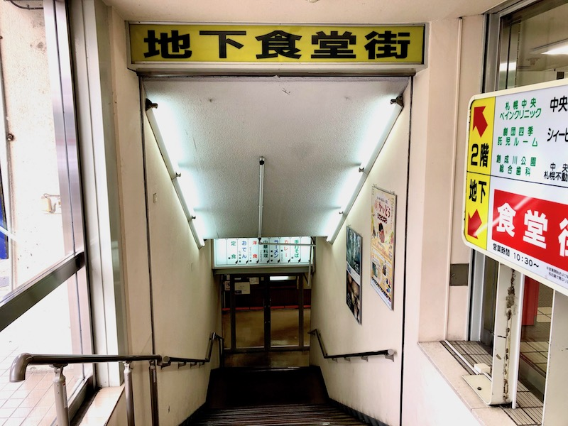 地下飲食店街への階段