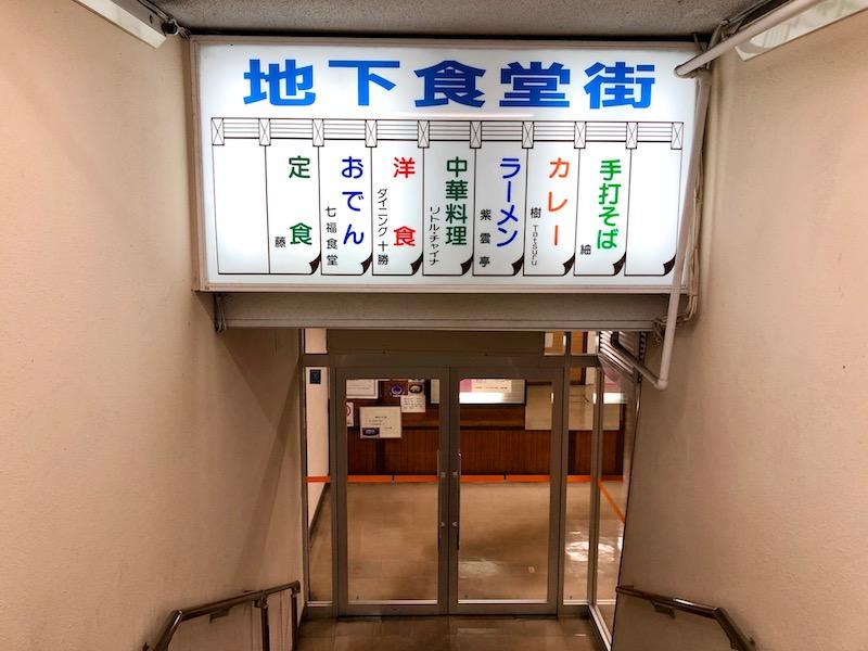 地下飲食店街の電光掲示板