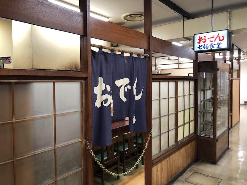 開店前のおでん七福食堂