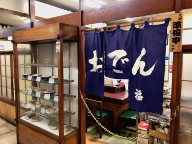 札幌「おでん七福食堂」取材お断りのチャーハンと丼物と味噌汁の名店