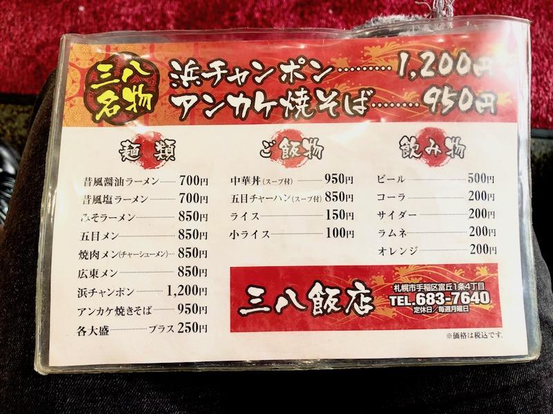 三八飯店 札幌店 メニュー