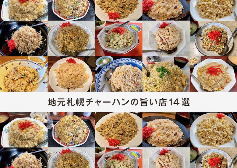 札幌チャーハンの旨い店 TOP画像