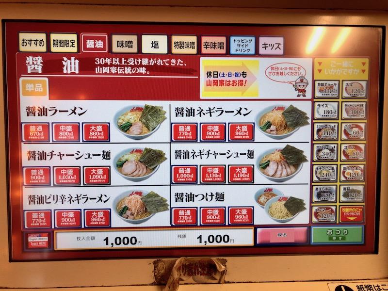 タッチパネルの券売機 醤油の画面