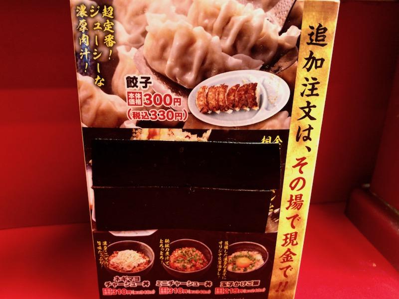 餃子・ご飯もの追加注文のPOP