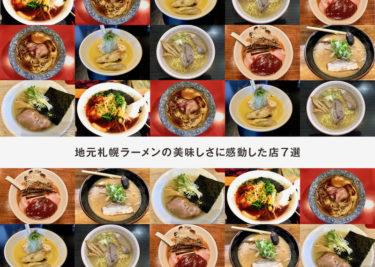 2019年 地元札幌ラーメンの美味しさに感動した店7選
