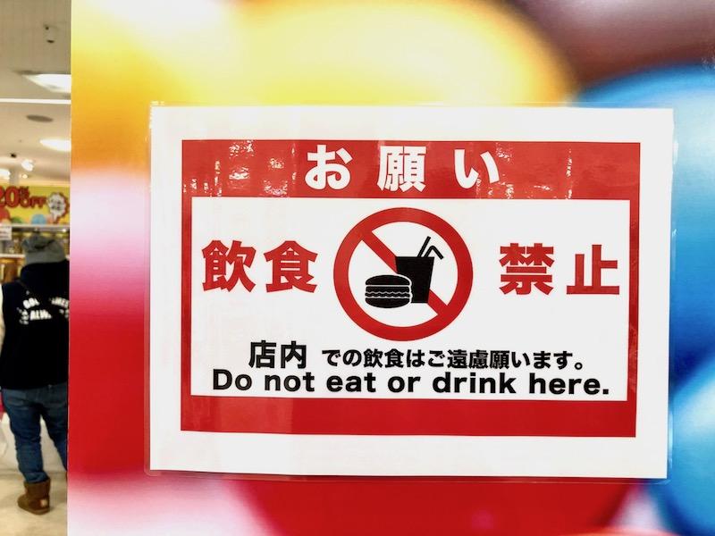 店内飲食禁止の注意書き