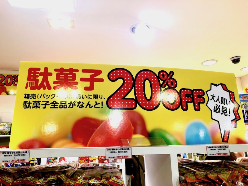 駄菓子全品20%OFFのPOP