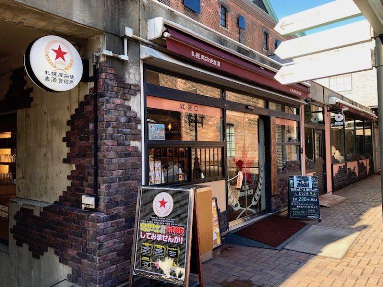 札幌開拓使麦酒醸造所賣捌所 外観
