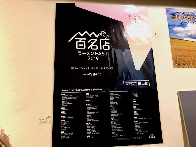 食べログ百名店のポスター