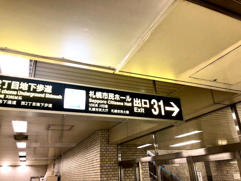 大通駅 31番出口のサイン