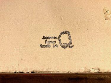 ラーメンQ ロゴ