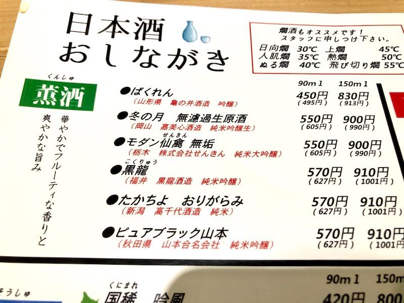 日本酒おしながき 薫酒