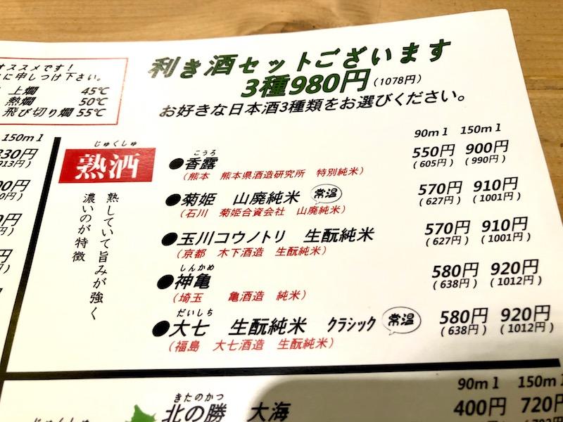 日本酒おしながき 熟酒