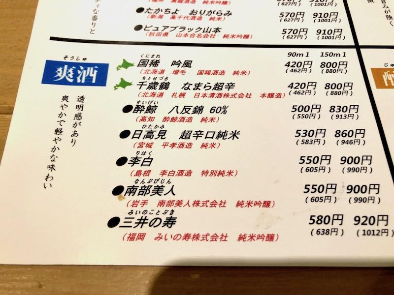 日本酒おしながき 爽酒