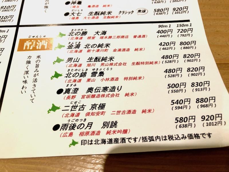 日本酒おしながき 醇酒