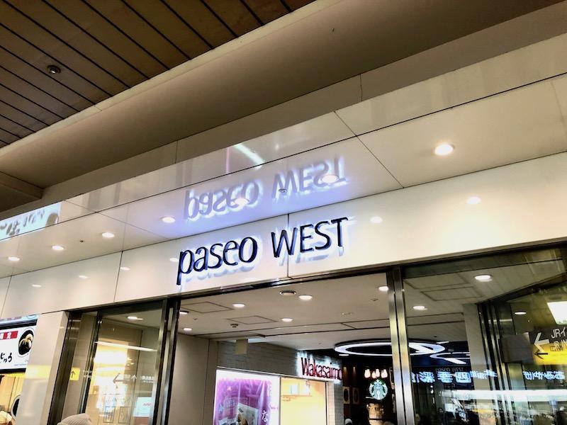 パセオウエストの入口