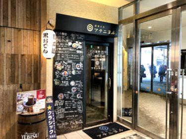 札幌駅で一人飲みなら「アテニヨル」選べる日本酒とビールを程よい肴で