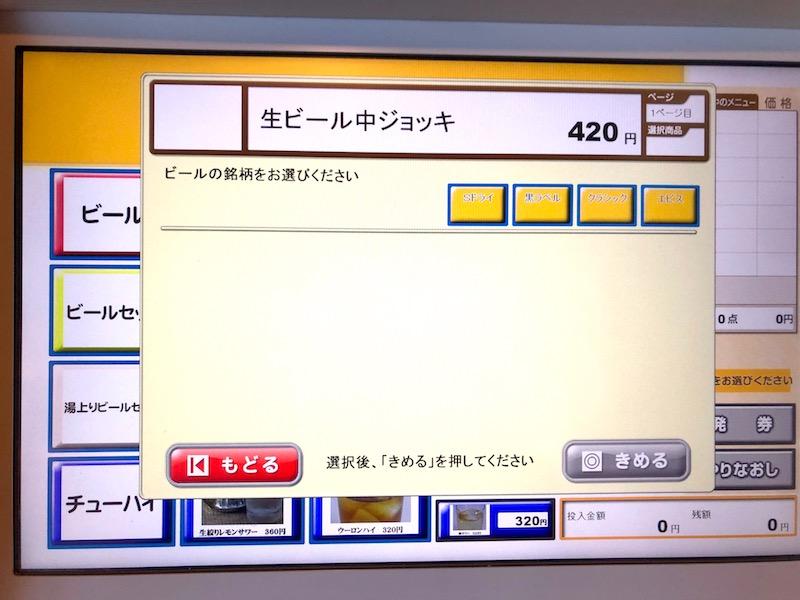 花ゆづき 自動券売機 ビールの銘柄を選ぶ画面
