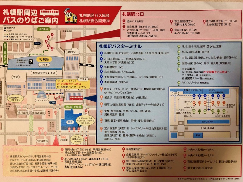 札幌駅周辺バスのりばご案内の用紙