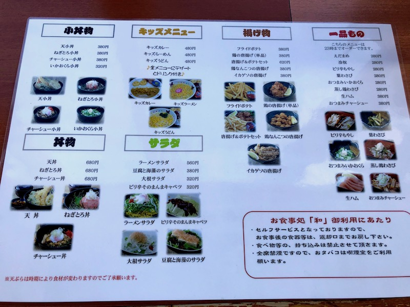 丼物や揚げ物のメニュー