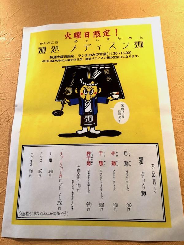 メディスン麺のメニューポスター
