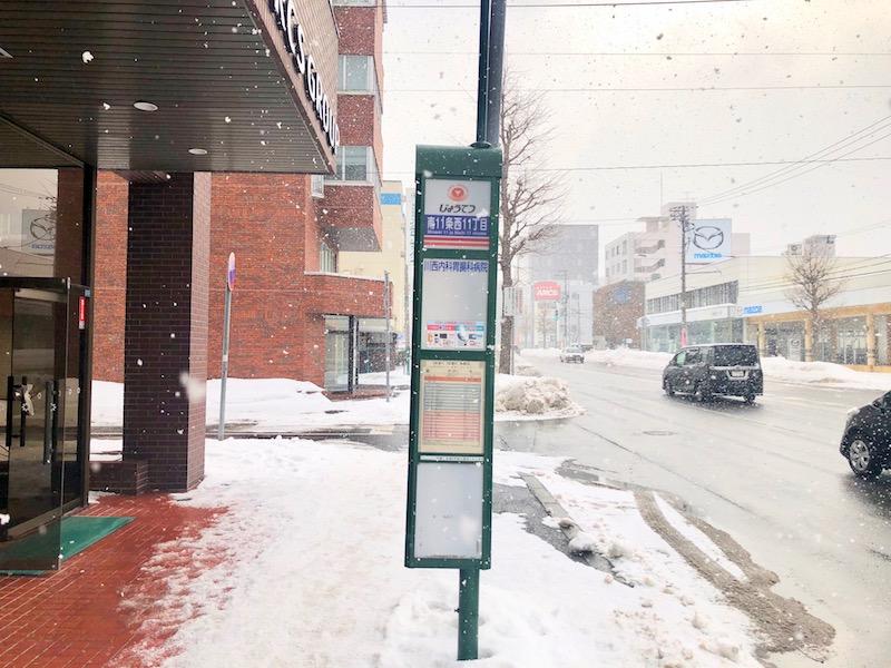 南11条西11丁目のバス停