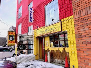 札幌 スープカレー「メディスンマン」極上スパイスは家でも楽しめる