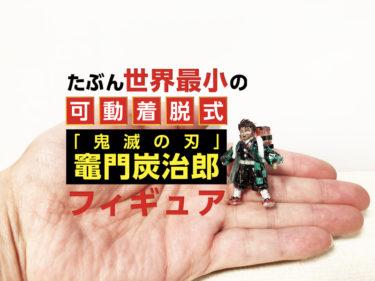 炭治郎フィギュアの作り方 TOPページ