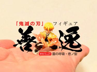 善逸フィギュアの作り方 TOP画像