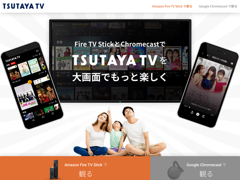 TSUTAYA TVを大画面でもっと楽しく