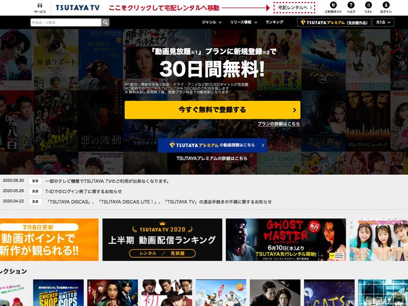 TSUTAYA TVから宅配レンタルへ切り替え